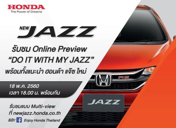 Honda Jazz 2017 ไมเนอร์เชนจ์ใหม่