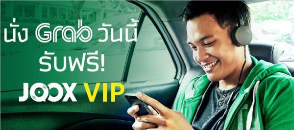 Joox ร่วมกับ Grab มอบสิทธิพิเศษ JOOX VIP ฟรี 12 ชั่วโมง/วัน
