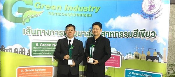 คว้ารางวัลอุตสาหกรรมสีเขียว ระดับที่ 4 วัฒนธรรมสีเขียว (Green Culture)
