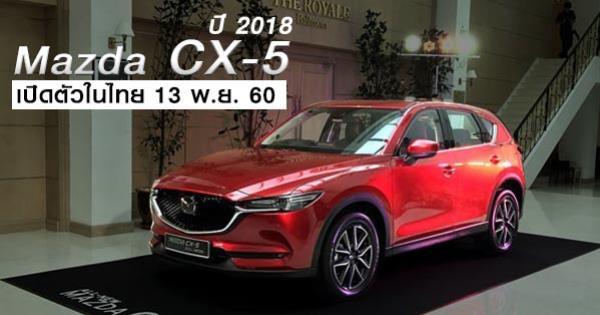 Mazda CX-5 รุ่นปี 2018
