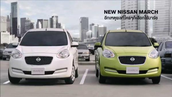Promotion Nissan March limited edition