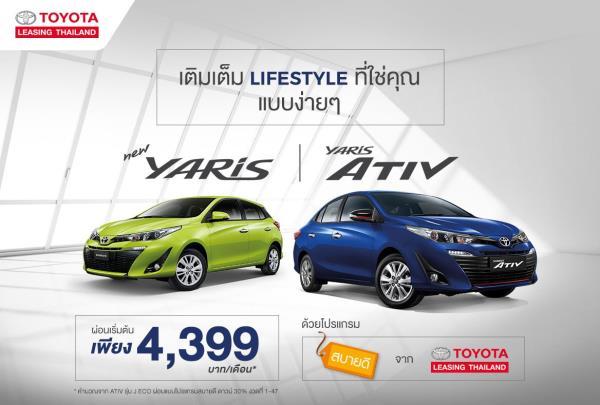 New Yaris และ ATIV โปรสบายดีจาก Toyota ผ่อนเริ่มต้น 4,399 บาท
