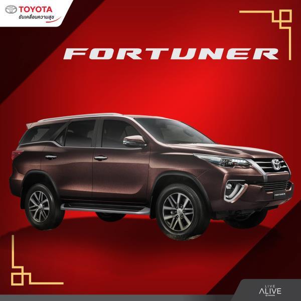 ราคา Toyota Fortuner (โตโยต้า ฟอร์จูเนอร์) 2017 เดือนมีนาคม 2561