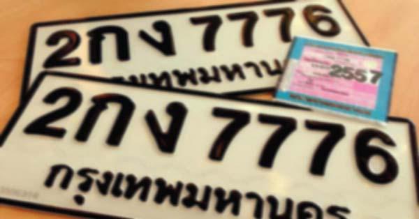 เลขทะเบียนขึ้นอยู่กับความเชื่อส่วนบุคคล ที่สำคัญควรขับรถด้วยความไม่ประมาทด้วย
