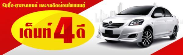 โฆษณาของเต็นท์รถ 4D ศรีเมืองรัชดา