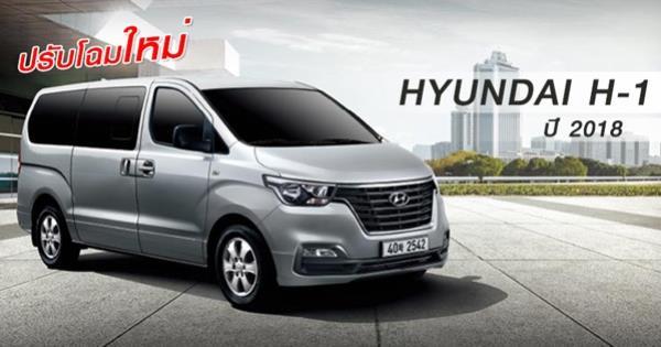 Hyundai H1 คอมเม้นท์