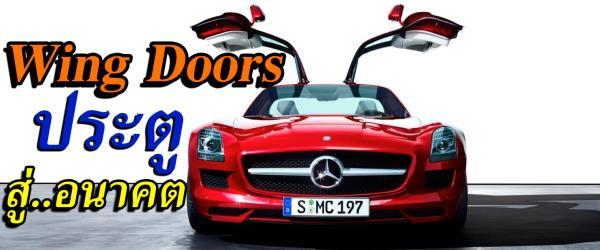 """ประตูรถ"""" นวัตกรรมที่ทั่วโลก R&D"""