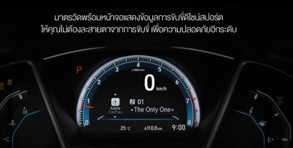 อุปกรณ์อำนวยความสะดวกของ Honda Civic 2018