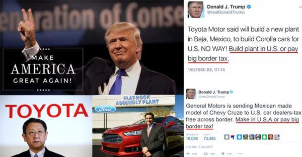 """ยังไงดี.... """"โตโยต้า"""" ไม่เห็นด้วย """"โดนัลด์ ทรัมป์"""" จะขึ้นภาษีรถนำเข้าอีก 25 เปอร์เซ็นต์"""