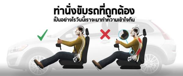 จัดทางท่าทาง วางเท้า และยึดหลังตรงให้พอดี ช่วยลดอาการปวดหลังขณะขับรถ