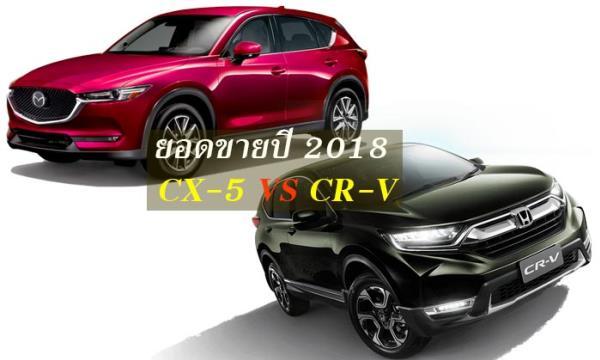 ยอดขาย 6 เดือนก่อน Mazda CX-5 และ Honda CR-V ปี 2018