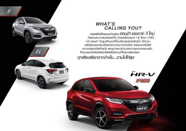 เข้าไทยแล้ว กับ ยนตรกรรม Cross-Over ระดับหรู Honda HR-V Minor Change รุ่นปรับโฉม