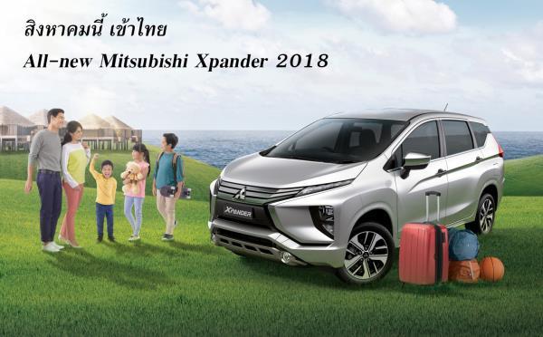 All-new Mitsubishi Xpander 2018