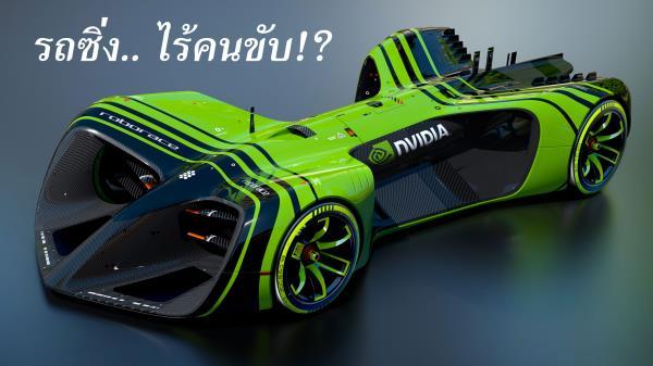 NVIDIA Robocar ต้นแบบรถแข่งไร้คนขับ