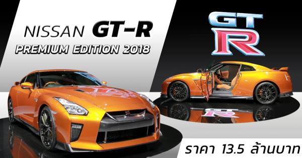GT-R Premium Edition 2018 ตัวแรงล่าสุด