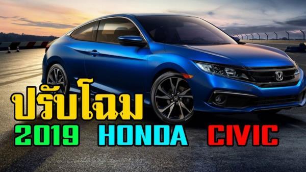 "Honda Civic US Minorchange ในสหรัฐฯ เปิดตัวรุ่นย่อย ""Sport"" เลอค่าและดุดัน"