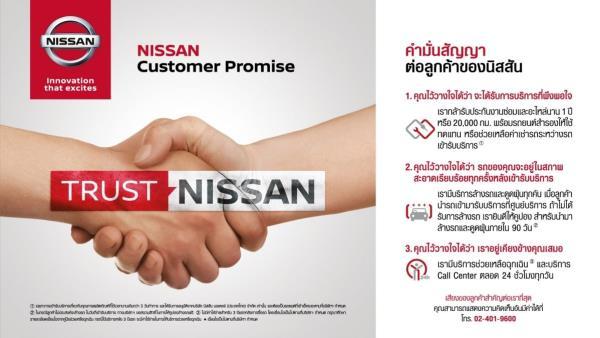 นิสสันมุ่งสร้างความเชื่อมั่นและวางใจของลูกค้า ผ่านนโยบาย CUSTOMER PROMISE