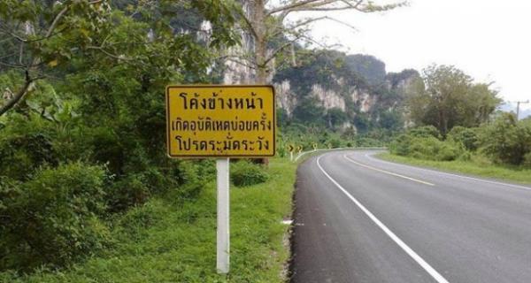 รวมถนนอันตรายสุดเฮี้ยนทั่วประเทศไทย