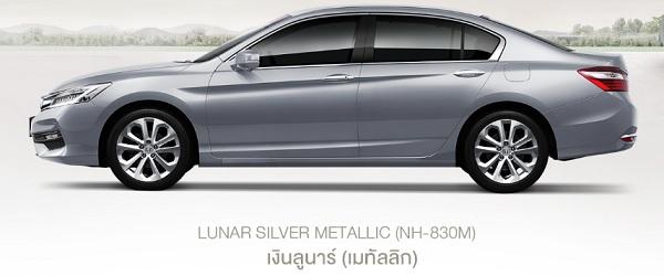 New Honda Accord สีเงินลูบาร์ (เมทัลลิก)