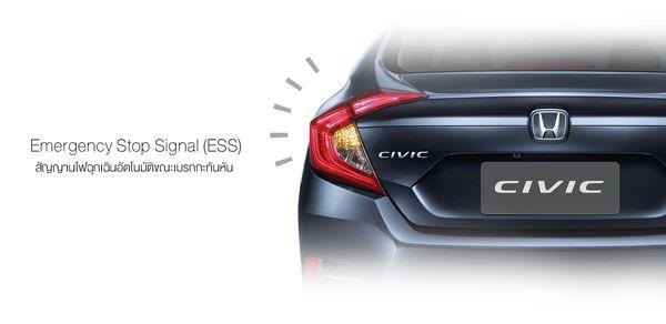ระบบสัญญาณเตือนขณะเบรกกะทันหันใน Honda Civic 2018