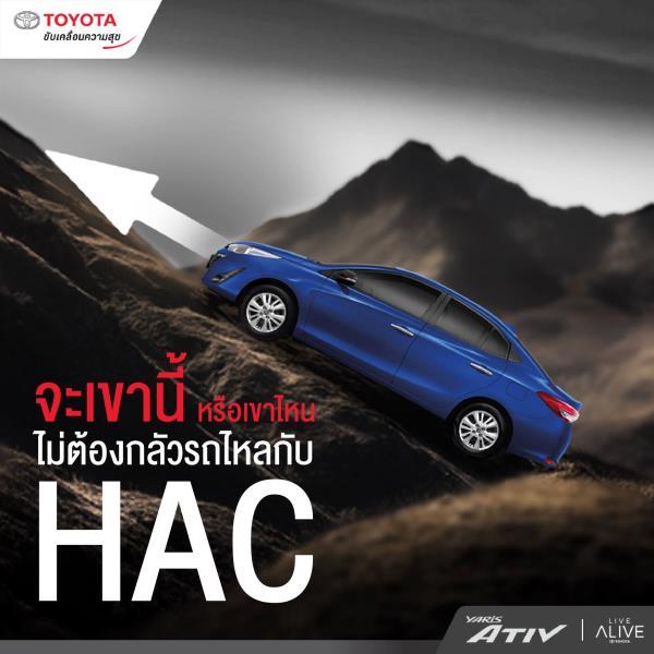 Toyota Yatis ATIV