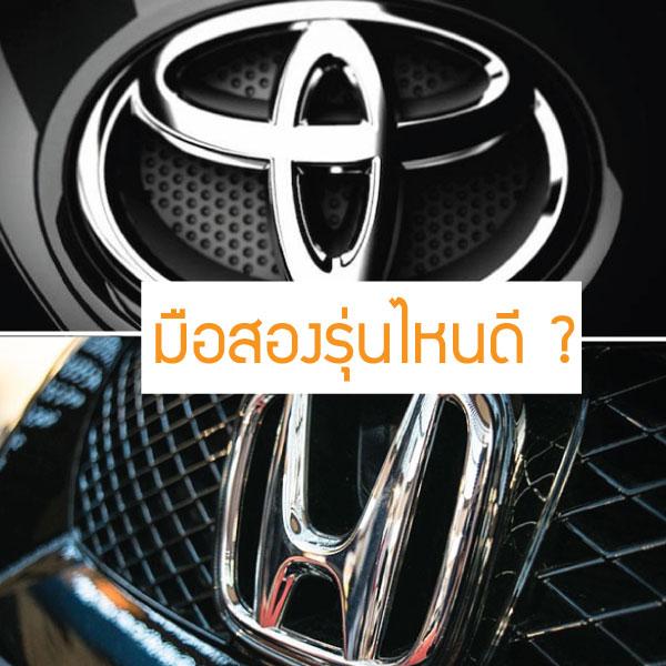 ระหว่างมือสอง Honda vs มือสองToyota เลือกยี่ห้อไหนดีกว่า?