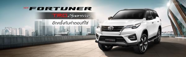 Toyota Fortuner รุ่นมาตารฐาน และ Toyota Fortuner รุ่น TRD Sportivo