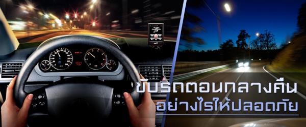 รู้ยัง!! ขับรถตอนกลางคืนอันตรายเทียบเท่ากับเมาแล้วขับเลยนะ