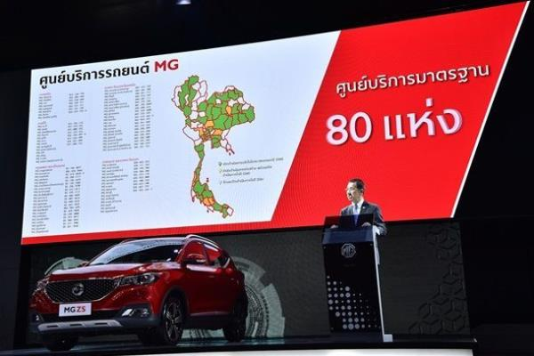 ศูนย์บริการมาตรฐาน ของค่าย MG มี 80 แห่งทั่วประเทศไทย