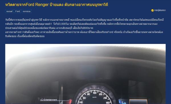 คำถามด้านรถยนต์ที่ได้รับความสนใจในเวปไซต์พันทิพย์