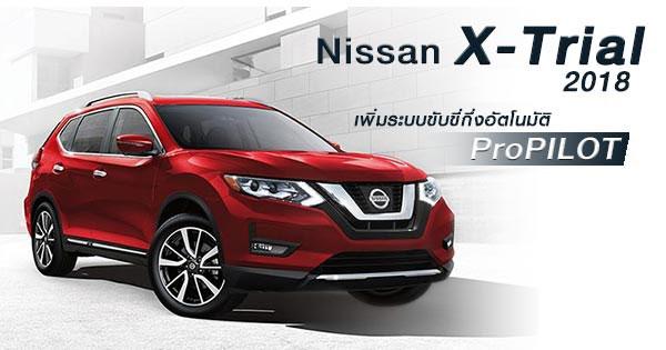 Nissan X-Trail มีข้อดี ข้อเสียอะไรบ้าง?