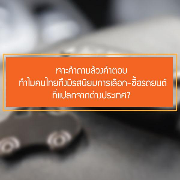 เจาะคำถามล้วงคำตอบ : ทำไมคนไทยถึงมีรสนิยมการเลือก-ซื้อรถยนต์ที่แปลกจากต่างประเทศ?