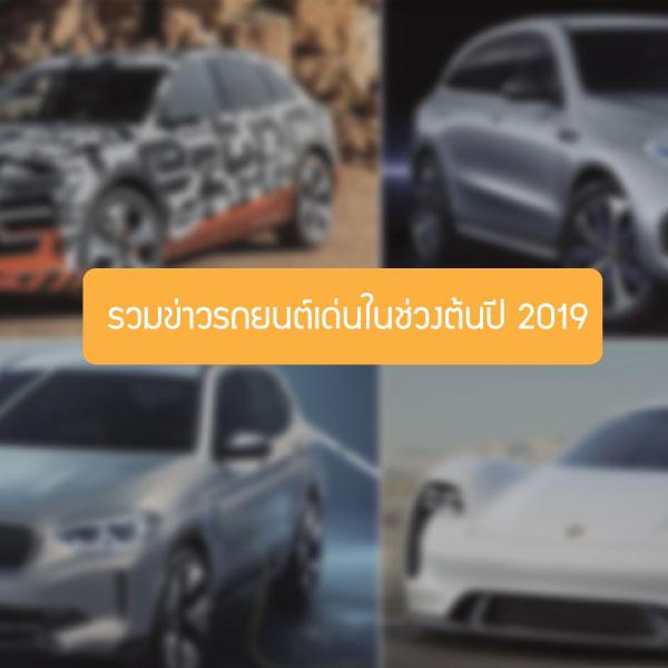 รวมข่าวรถยนต์เด่นในช่วงต้นปี 2019