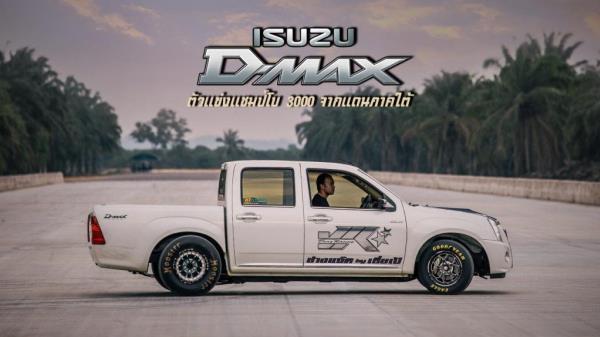 รถเเต่งกระบะ Isuzu