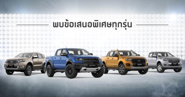 Ford เอาใจลูกค้ามอบข้อเสนอสุดพิเศษทุกรุ่น