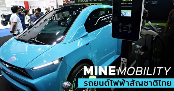 Mine Mobility รถยนต์ไฟฟ้าฝีมือคนไทยที่ตลาดรถรอคอย