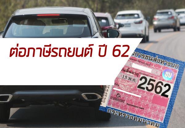 รถยนต์ที่มีอายุการใช้งานครบ 7 ปีขึ้นไป ต้องต่อภาษีอย่างไรบ้าง ?