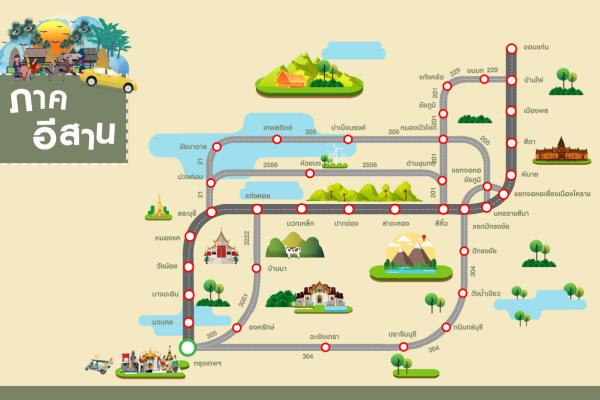 เส้นทางเลี่ยงรถติด ช่วงเทศกาลสงกรานต์ 2562 ภาคอีสาร