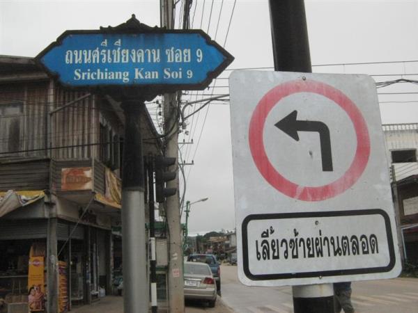 """กฎหมายน่ารู้วันนี้! """"เลี้ยวซ้ายผ่านตลอด"""" ที่ได้ยินมานั้นถูกต้องจริง หรือมั่วนิ่ม?"""