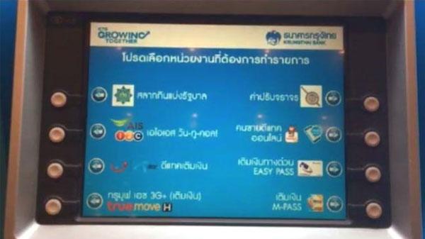ชำระผ่านทางธนาคารกรุงไทยและอีก 3 ช่องทาง