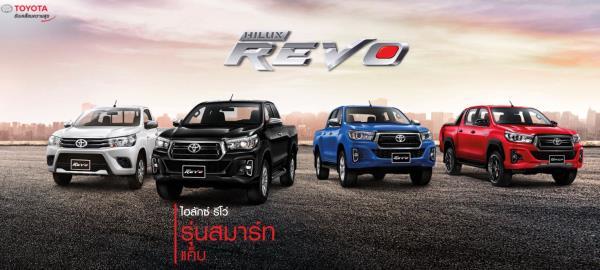Toyota Hilux RevoToyota Hilux Revo มีหลากรุ่นย่อย หลายสีสันให้เลือก