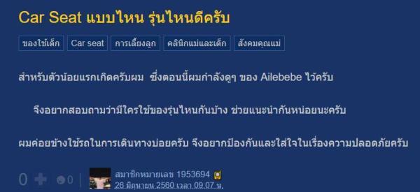 ปัจจุบันในไทยเริ่มให้ความสำคัญเรื่อง Car Seat มากขึ้น