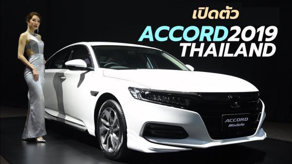 All New Honda Accord 2019 เมื่อครั้งเปิดตัวในงานมอเตอร์โชว์ที่กรุงเทพฯ ก่อนมีราคาขายออกมา