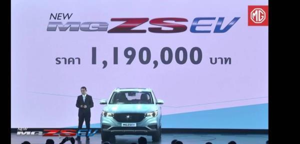 เปิดตัวแล้ว NEW MGZS EV ที่ประเทศไทย 20 มิ.ย 2562