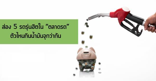 ไปดูกันว่า 5 รถยนต์รุ่นฮิตทั้งในตลาดรถไทยและตลาดรถเมืองนอก โรงงานผลิตแต่ละรุ่นเคลมการกินน้ำมันไว้เท่าไหร่
