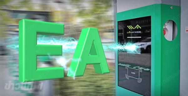 เซเว่น-อีเลฟเว่น จับมือ EA ติดตั้งสถานีชาร์จไฟรองรับ