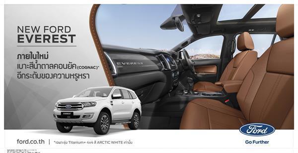 Ford Everest เพิ่มทางเลือกพิเศษ ให้สีภายในสุดหรู ในราคาเท่าเดิม 1,799,000 บาท