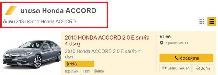 ประกาศขึ้นอันดับแรกอยู่ในหมวดรถ Honda Accord