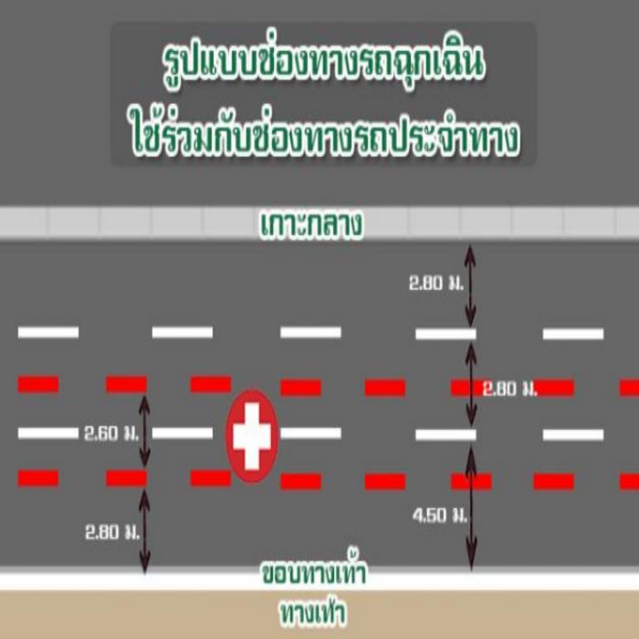 ทางรถฉุกเฉิน เป็นเส้นสีแดง