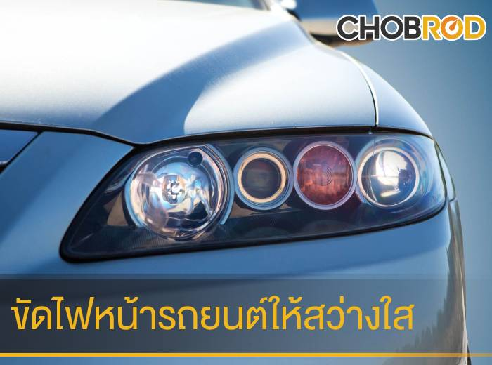 ขัดไฟหน้ารถยนต์อย่างไร ? ให้สว่างใส หายหมอง